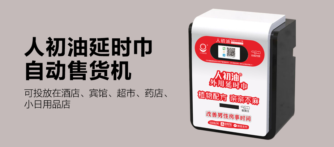 beplay官网登录油外用延时巾自动售货机